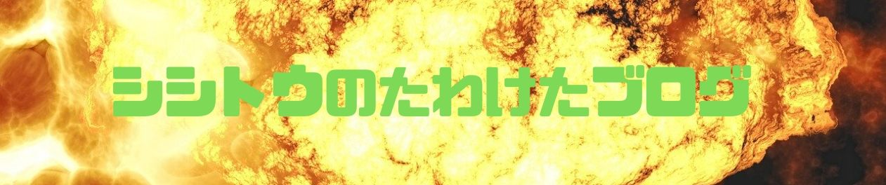 タワケタブログ