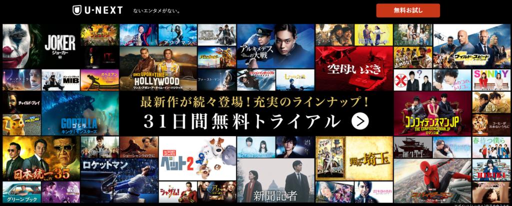 U-NEXTの配信動画